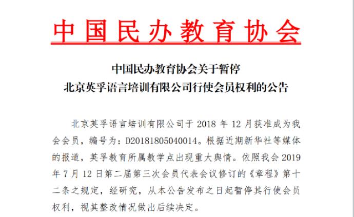"""中国民办教育协会暂停""""英孚教育""""行使会员权利"""
