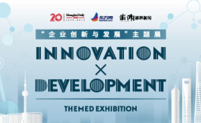 """""""上海优化营商环境——企业创新与发展""""案例征集正式启动"""