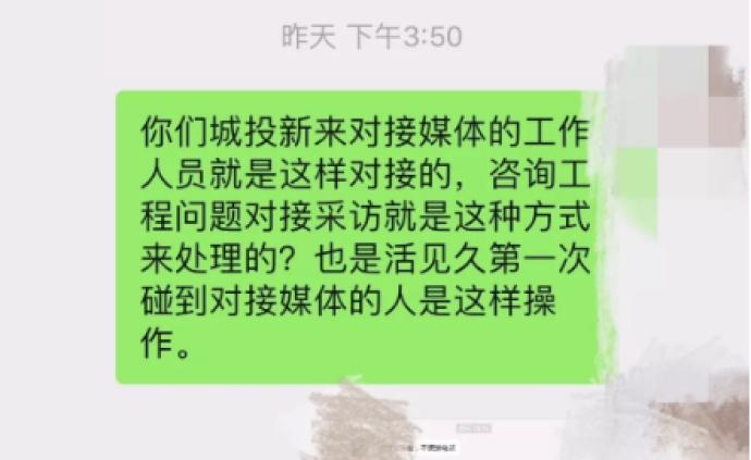 """南昌媒體:記者正常采訪被""""移出群聊"""",南昌城投風度何在?"""