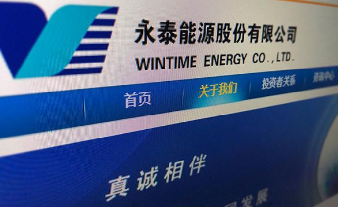 京能集团中止重组永泰能源:意向协议一年期满失效