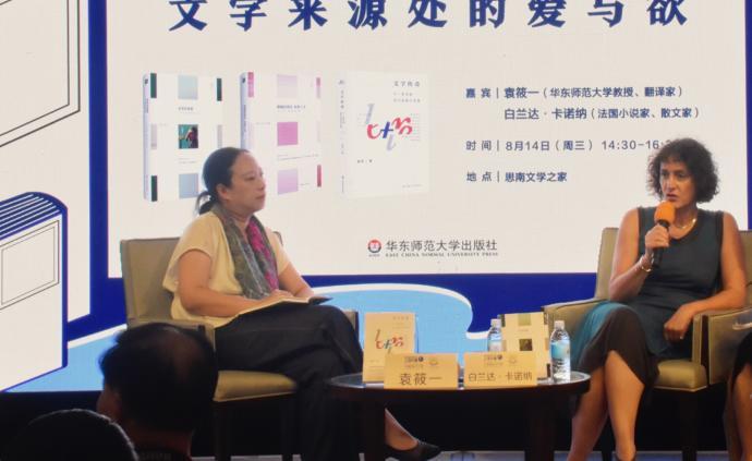 上海书展·讲座|袁筱一、白兰达对谈:文字来源处的爱与欲