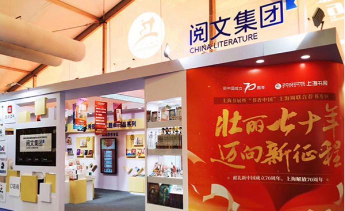 上海書展|網絡文學會客廳緊扣時代主旋律
