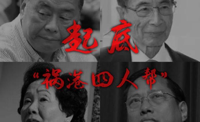 """起底""""祸港四人帮"""":拿自由民主当幌子,把年轻学生当炮灰"""