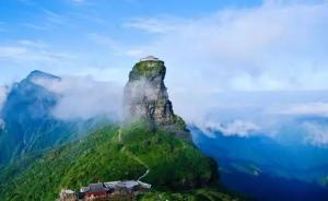 梵净山生态旅游区8月20日起施行全网售票,预售时间为6天