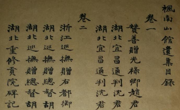 深柳堂讀書記︱江南望族常州莊氏和清稿本《楓南山館遺集》