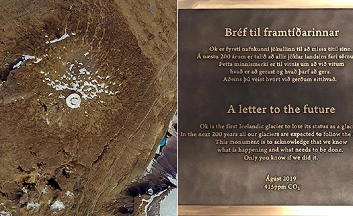 早安·世界|冰岛为消失冰山建纪念碑:给未来的一封信