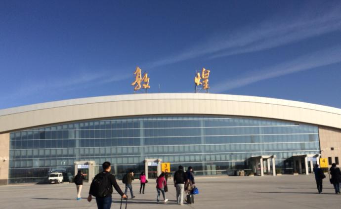敦煌成甘肃省第二个国际航空口岸,助推大敦煌文化旅游经济圈