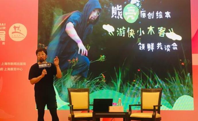 作家熊亮:讓孩子們沉浸在中國傳統水墨中感受神話故事的精彩