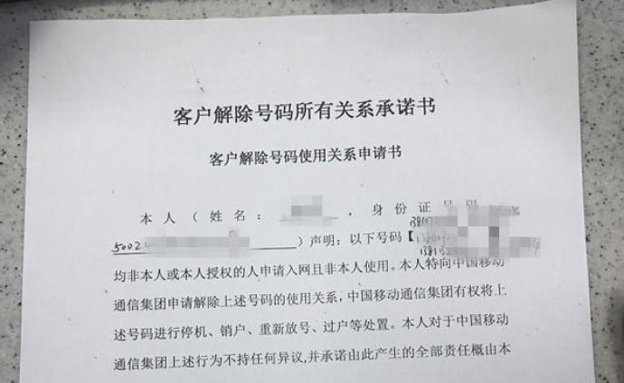 男子身份證丟失被冒用多出5個手機號,去營業廳注銷卻遭拒