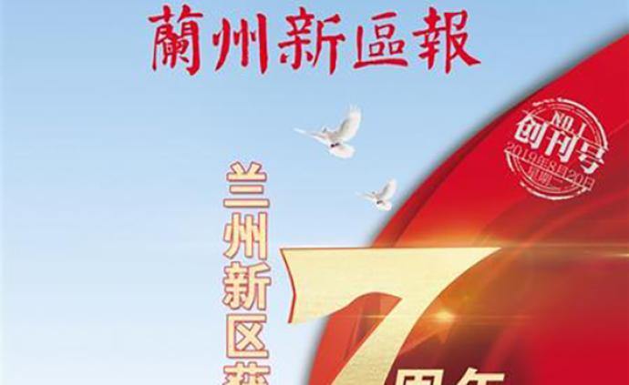 傳媒湃|已試辦兩年的《蘭州新區報》今日正式公開出版發行