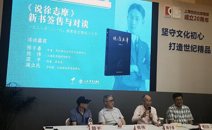 上海書展·新書|陳子善《說徐志摩》:還原一個真實的徐志摩