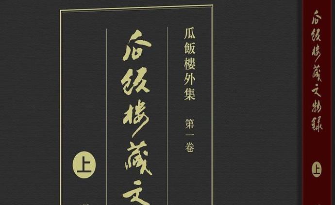 馮其庸先生與他收藏的363件文物:非為收藏,是為歷史求證