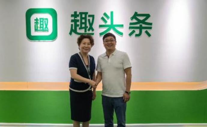 """趣头条""""催生内容科技创新的价值""""再获认可:建天津审核基地"""