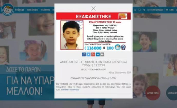 外媒:13岁中国男孩在雅典失踪,希腊发布安珀警报