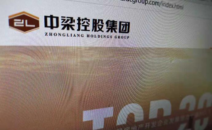 """中梁控股:上半年銷售額636億元,""""市場已經沒什么利潤"""""""