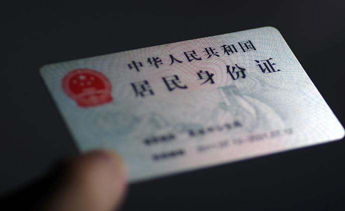 总书记关心的百姓身边事|一张身份证的民生暖流