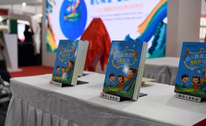 《幼兒普通話365句》新書發布會在京舉行