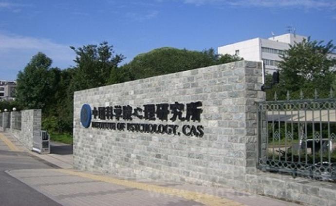 中國科學院心理研究所嚴正聲明