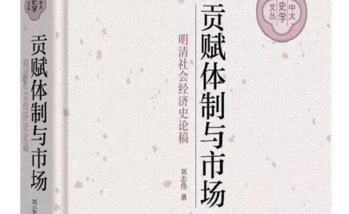 劉志偉:白銀與明朝國家的轉型