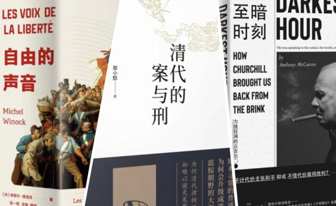 8月人文社科聯合書單 | 清代的案與刑