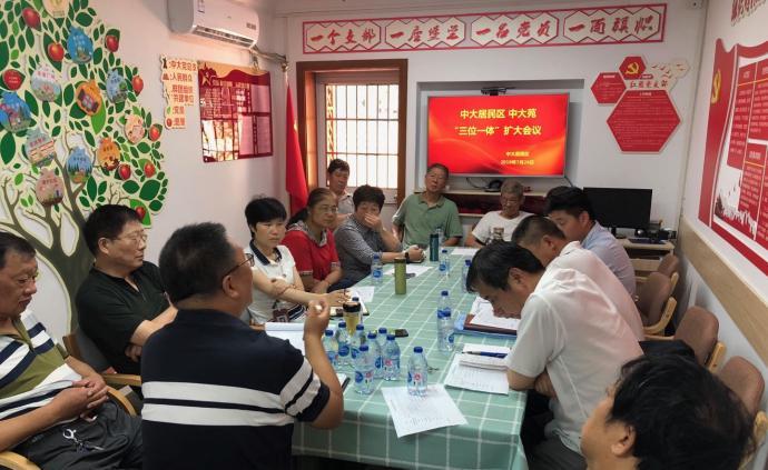 社區更新·展|上海中大居民區④:一場議事會的實錄
