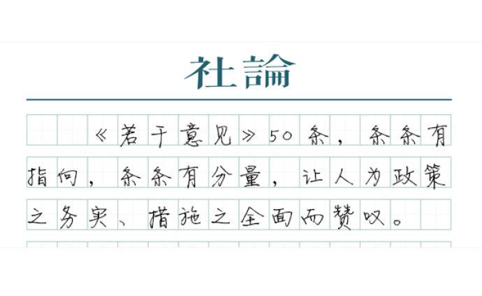 """【社論】全力打好新時代上海發展的這張""""王牌"""""""