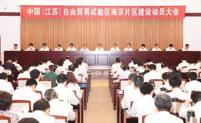 """南京市委書記談自貿區建設:""""不是拿政策,而是搞制度創新"""""""