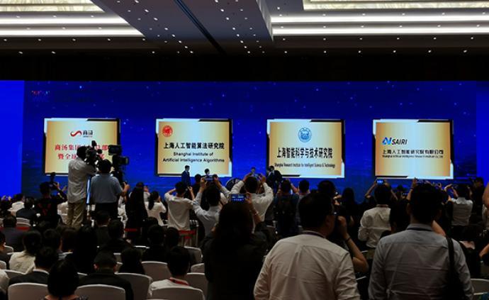 上海市人工智能產業創新機構正式揭牌,商湯中國總部落戶上海