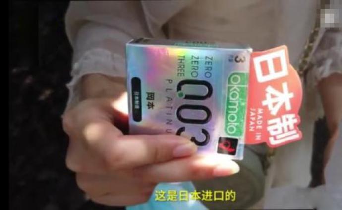 西安女子疑買到假岡本避孕套感染真菌,便利店:進貨渠道正規