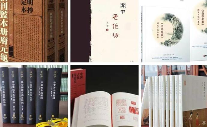 古籍新书·2019年秋季|日本世说新语注释集成