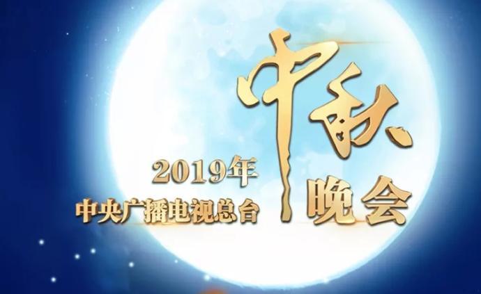 2019央视中秋晚会今晚八点开播,节目单公布