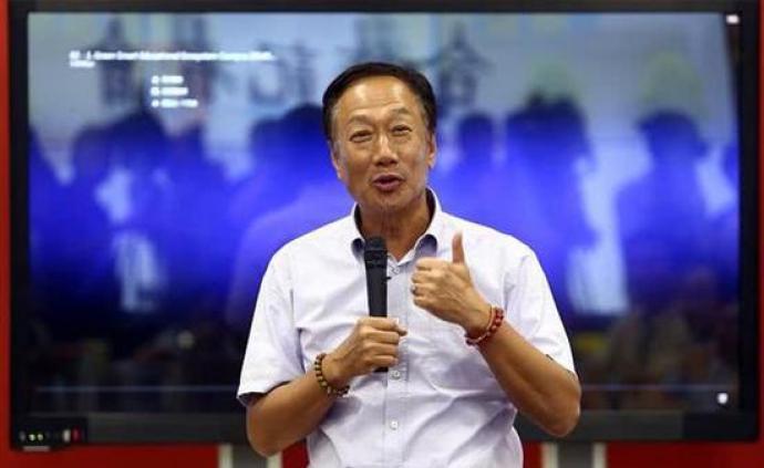 郭台铭办公室:9月17日前宣布是否参选2020