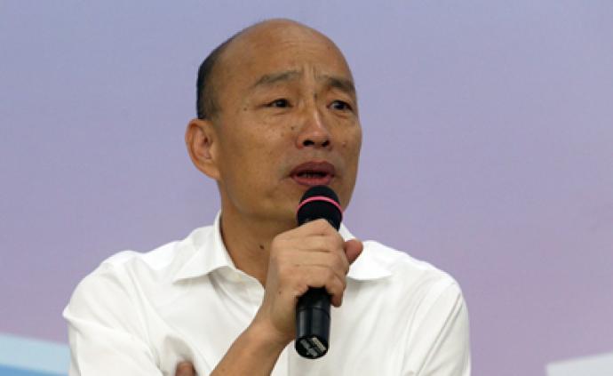 郭台铭退出国民党,韩国瑜吁团结:要用洪荒之力改革