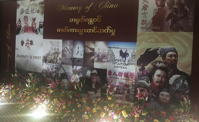 缅语配音版《西游记》《三国演义》等中国影视作品在缅甸首播