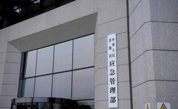 应急管理部:中秋节假期期间全国安全生产和自然灾害形势平稳