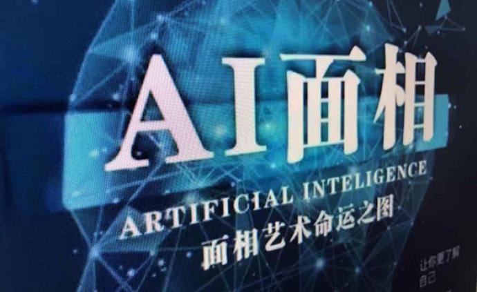 """看相也玩酷炫黑科技?揭秘""""AI算命""""背后的生意经"""