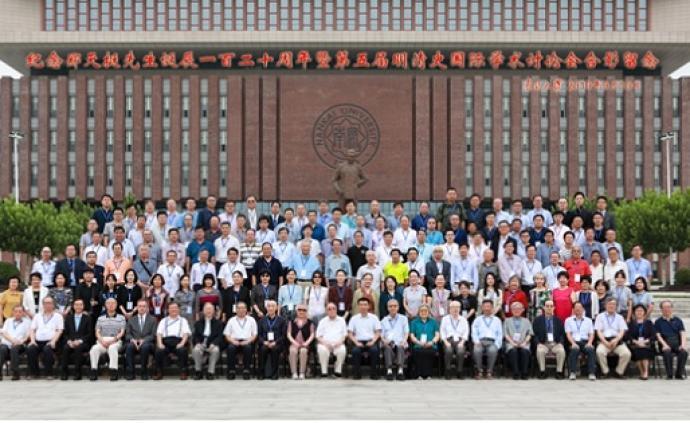 研讨会︱纪念郑天挺先生诞辰一百二十周年