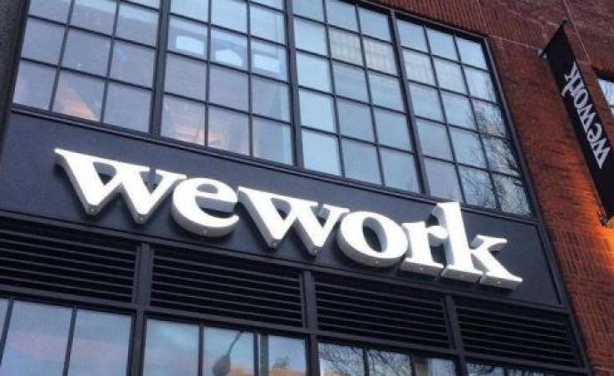 WeWork擬今年完成IPO:估值縮水八成,創始人表悔意