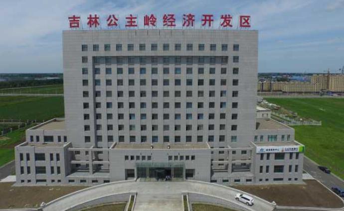 吉林省公主岭市加速融入省会长春,举行同城化发展推介活动
