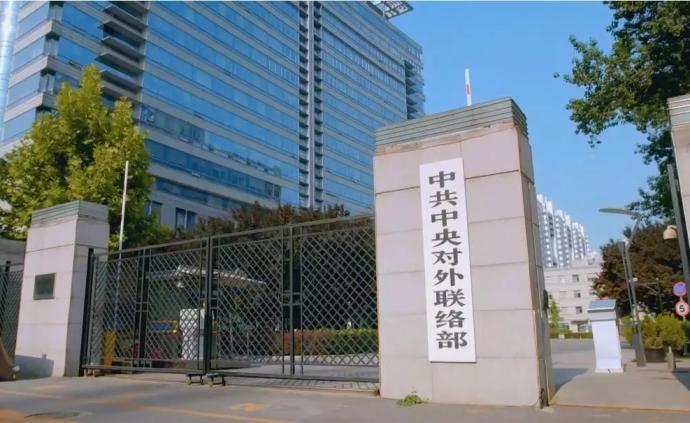 中联部推出专题片展现党的对外联络工作,部分珍贵史料首发