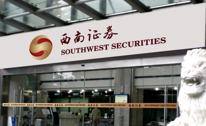 西南证券代表8只资管计划提起诉讼,涉2.31亿自有资金