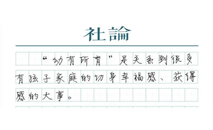 """【社論】托幼""""小兒科"""",民生大事業"""