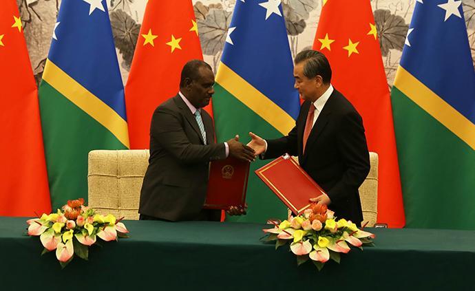 王毅谈中国与所罗门群岛建立外交关系