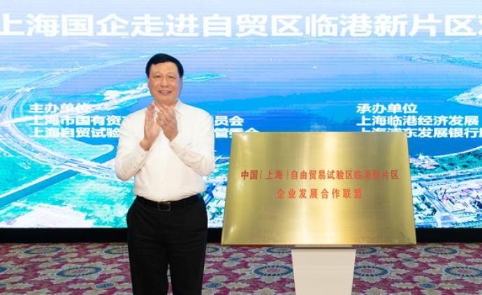 44家市属国企走进临港,新片区企业发展合作联盟今揭牌