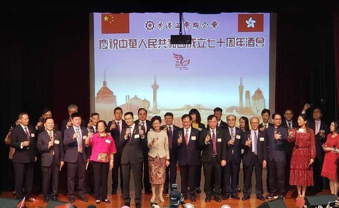 香港工联会举办酒会庆祝新中国成立70周年