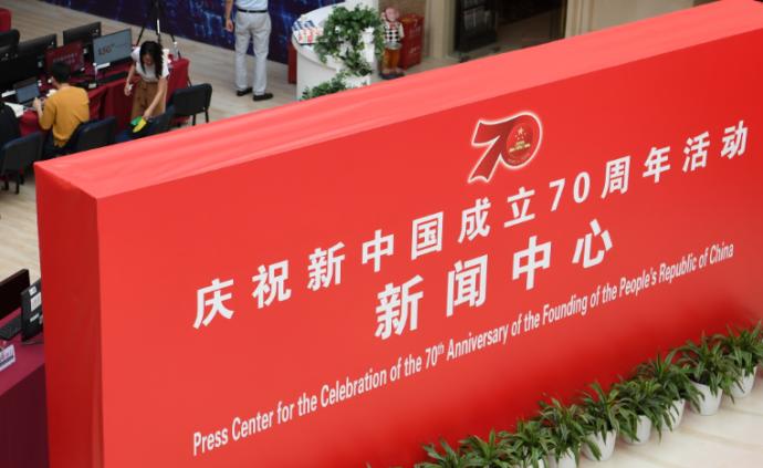 国庆70周年活动新闻中心24日将举行发布会和集体采访