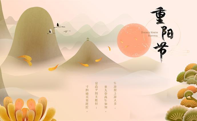 """維舟:重陽節為何從""""祈壽節""""變成""""敬老節""""?"""