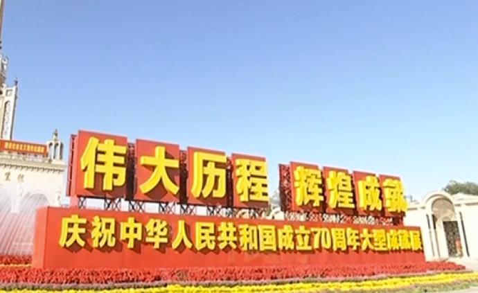 庆祝新中国成立70周年大型成就展24日起向公众开放