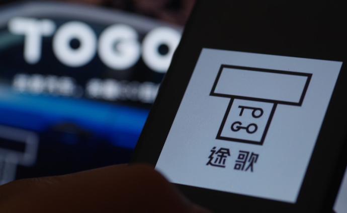 """大量用户未拿回押金,途歌出行创始人王利峰进入""""老赖""""名单"""