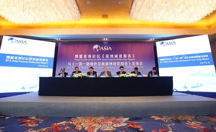 博鳌亚洲论坛:亚洲贫困人口15亿减至2.6亿中国贡献最大